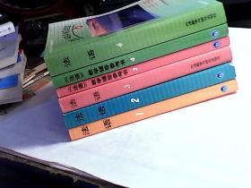 法语(1.2.3.4)加教学辅导参考书3.4,加3.4录音带共8盒【6本书加8盒录音带合售】