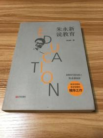 朱永新说教育