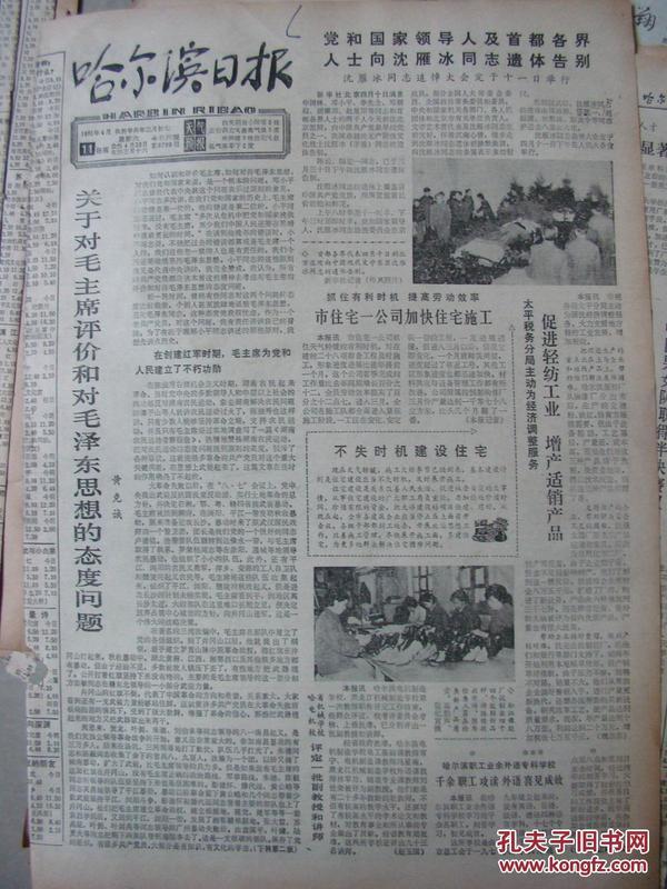 《哈尔滨日报》【关于对毛主席评价和对毛泽东思想的态度问题,黄克诚;党和国家领导人及首都各界人士向沈雁冰同志遗体告别,有照片】