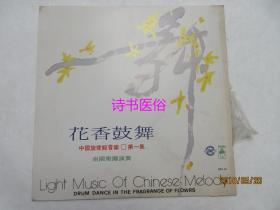 黑胶唱片——中国旋律轻音乐 第一集《花香鼓舞》南国乐团演奏(百科唱片)