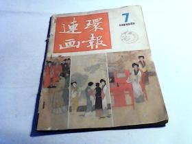 连环画报 1986年第7期