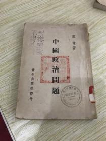 中国政治问题(叶青著,土纸本)