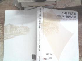 1927骞�9鏈堢殑涓浗涓庝腑鍥藉叡浜у厷 : 閮ㄥ垎姘戝浗鎶ュ垔璧勬枡鎽樼紪