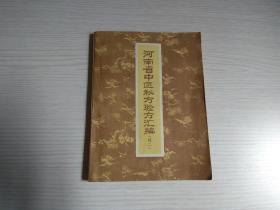 河南省中医秘方验方汇编(续二)25开