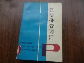 汉语拼音词汇  (1989年重编本)   馆藏9品    91年一版一印