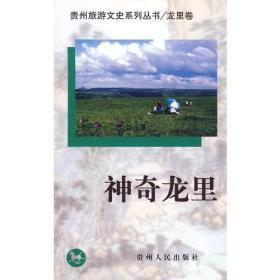 贵州旅游文史系列丛书/龙里卷 神奇龙里