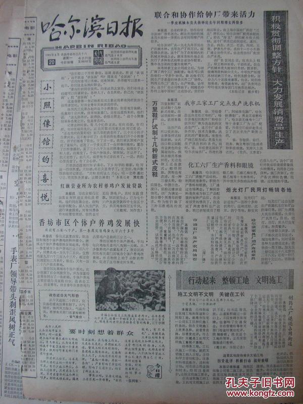 《哈尔滨日报》【曲阜发现孔子时代的珍贵文物;延边发现唐代公主墓】
