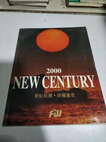 世纪挂历·珍藏鉴赏2000