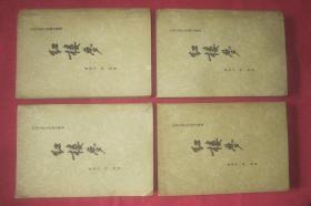 红楼梦    全4册   竖版繁体字  黑白 插图  1957年1版1962年1印