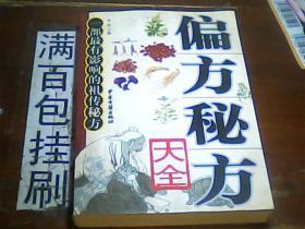 偏方秘方大全 中医古籍出版社16开