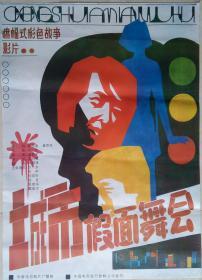 中国经典年画宣传画电影海报大展示-----全开-----《城市假面舞会》----手绘版-----虒人荣誉珍藏