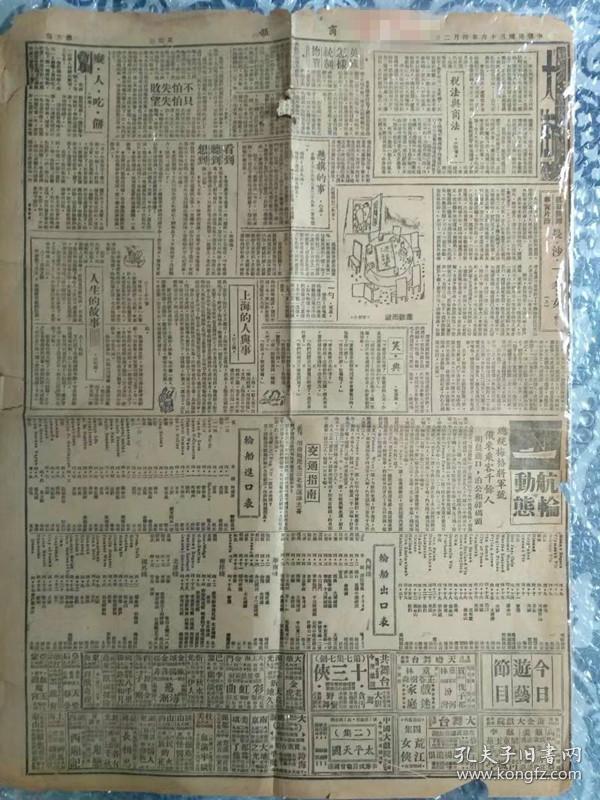 民国三十六年《商报》,四开,上海港口,抗日长沙孝女,东北大豆等.