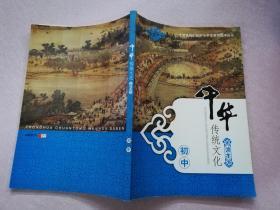中华传统文化读本 初中【实物拍图】