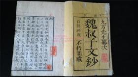 日本编纂的木活字清人别集:《魏叔子文钞》6册全。仅印百部即碎版,世存稀少。有些朱批,录魏禧门生等评语。