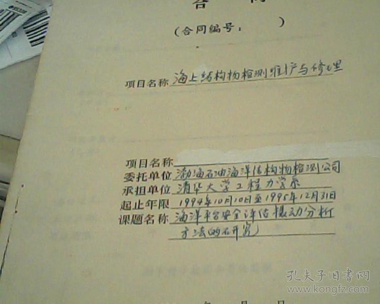 清华大学教授郑兆昌手写和中国海洋石油总公司签订研究项目合同一本12页手写9页等等