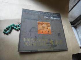 中国当代油画家风景写生画集---崔国强.