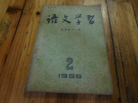 《语文学习》1955年第2期