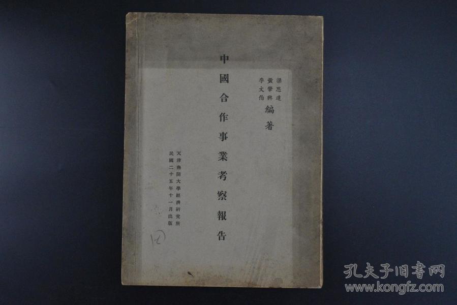 《中国合作事业考察报告》原版 天津南开大学经济研究所 1936年出版 梁思达 黄肇兴 李文伯 编著  主要阐述中国信用、连销、生产、购买 等 不同合作事业考察情况