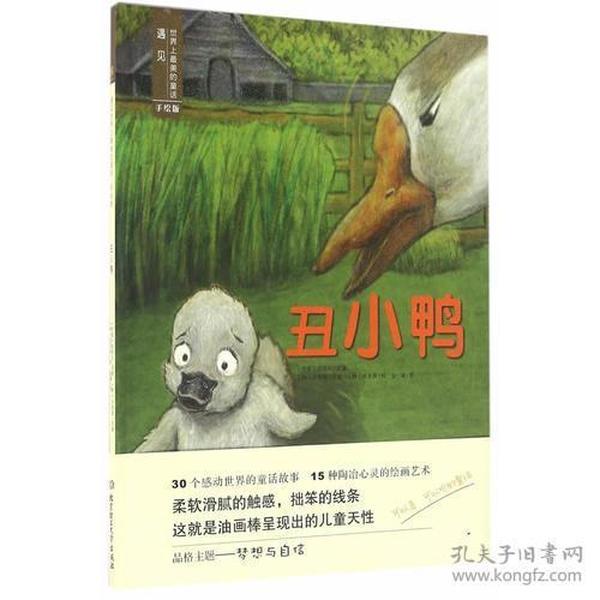 遇见世界上最美的童话·手绘版——丑小鸭