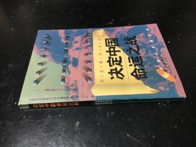决定中国命运之战(作者签赠本)