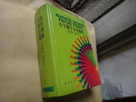 小学数学分类题典 胡兴虎编签名赠送本