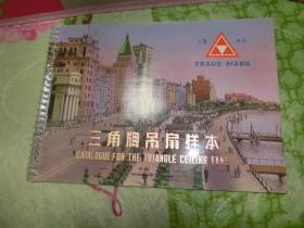 三角牌吊扇样本 注册商标 1983年 A8