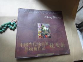 中国当代油画家静物画作品张文新(一印,仅印3000册