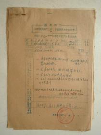 革委会成员任免呈报表及材料(9)