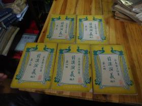 永泰黄士恒著-民国商务印书馆<前汉演义>全5册