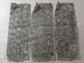 民国旧拓:《刘墉书法》9张全套
