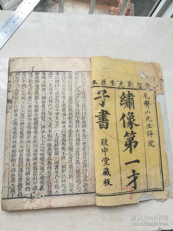 清早期芥子园木刻大本,第一才子书卷一二三,木刻图多。