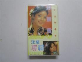 80年代老录像带 邓丽君专辑 2 永恒柔情金曲 泳装专辑 (白天鹅卡拉OK)