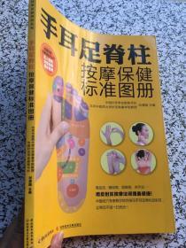 特效穴按摩保健标准图册+取穴定位按摩保健标准图册+手耳足脊柱按摩保健标准图册.  共 3 本