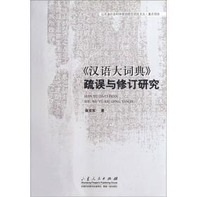 《汉语大词典》疏误与修订研究