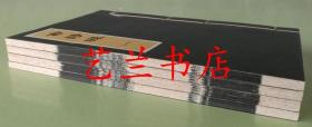 线装书:古诗源(大开大字,一函全四册)
