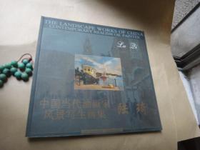 中国当代油画家风景写生画集 陆琦