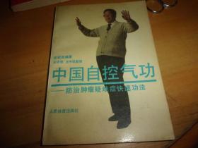 中国自控气功--—防治肿瘤疑难症快速功法