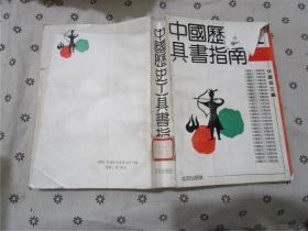 中国历史工具书指南