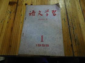 语文学习 1955年第1期