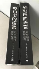 城和市的语言:城市规划图解辞典 (1.2册)两册合售