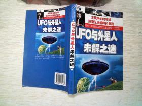 UFO与外星人未解之谜    有笔记