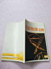 优能物理 初中知识手册【实物图片,书中有几页折痕】