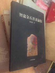智龛金石书画论集