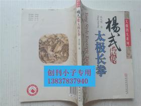 杨式秘传太极长拳  庞大明  著  河南科学技术出版社
