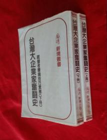 台湾大企业家奋斗史(全二册)中华民国七十二年出版