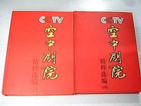 CCTV空中剧院 精粹选编