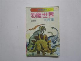 益智漫画丛书 恐龙世界的故事