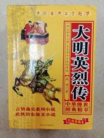 DA106084 中国古典文学精华--大明英烈传(经典珍藏本)(一版一印)