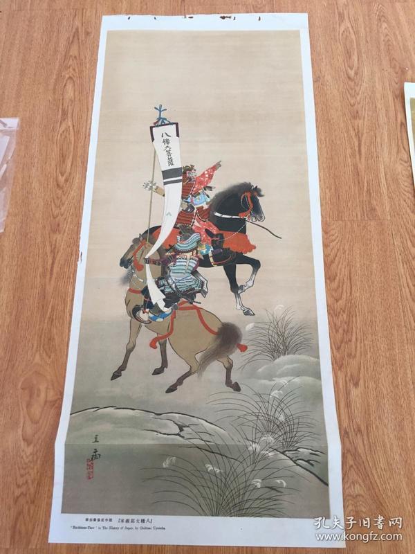 【日本名画印刷品18】民国印刷《八幡太郎义家》折叠大幅79X34.5厘米,【植中直斋】作品