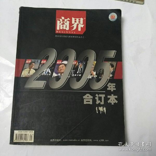 商界2005年合订本